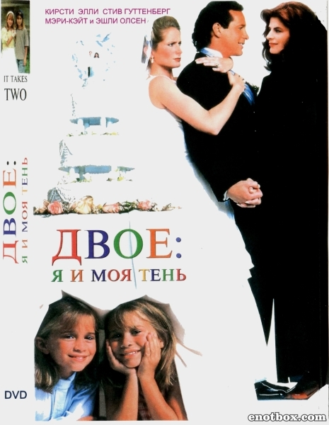 Двое: Я и моя тень / It Takes Two (1995/HDTV/HDTVRip)
