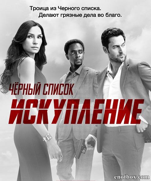 Черный список: Искупление (1 сезон: 1-8 серия из 8) / The Blacklist: Redemption / 2017 / ПМ (Lostfilm) / WEBRip + WEB-DL (1080p)