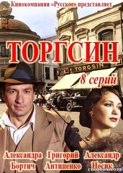Торгсин (1-8 серии из 8) / 2017 / РУ / HDTVRip + WEB-DL (1080p)