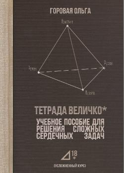 Тетрада Величко (18+)