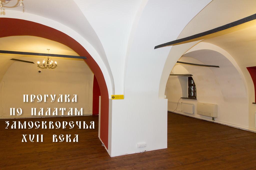 Палаты Замоскворечья