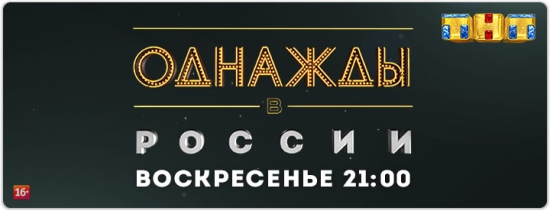 Однажды в России 5 сезон (2017) SATRip