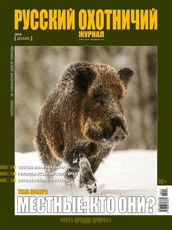 cover_(12-2016).jpg