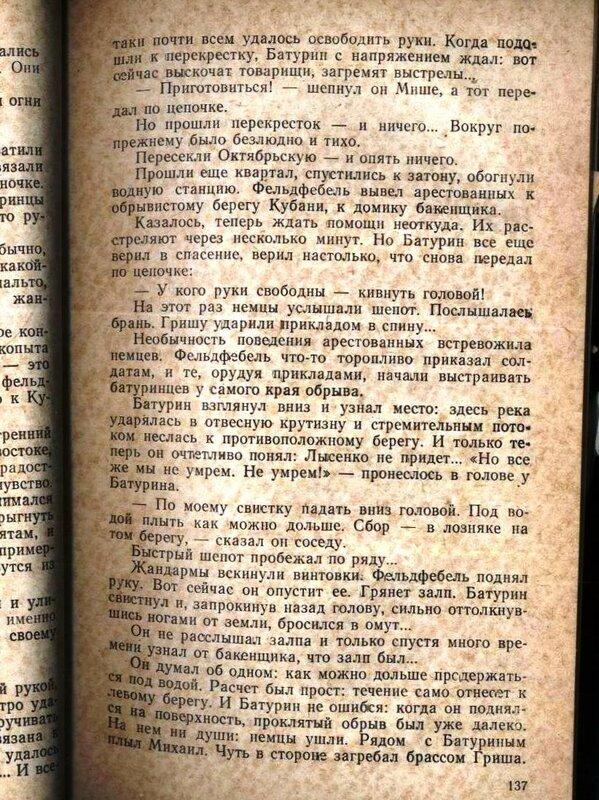 Пётр Игнатов Подполье Краснодара (138).jpg