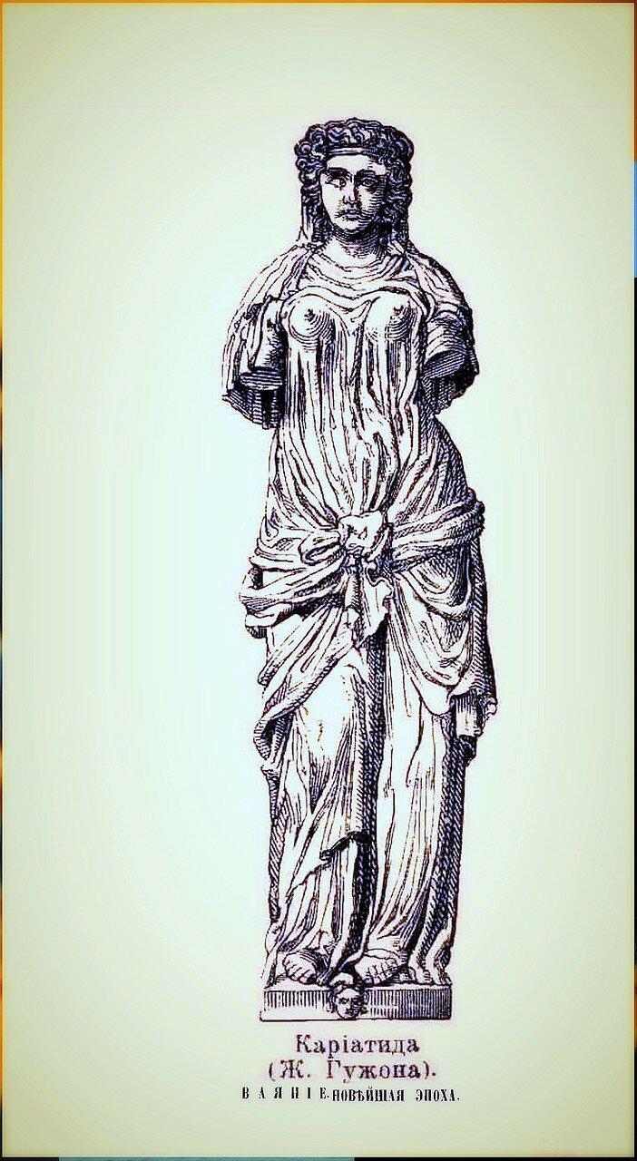 Кариатида (Ж. Гужона) Ваяние. Эпоха новейшая. (16 - 19 века) (3).jpg