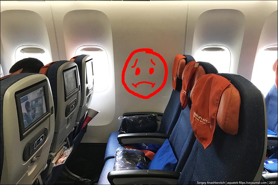 Тюремные места в самолете. Не облажайтесь как я