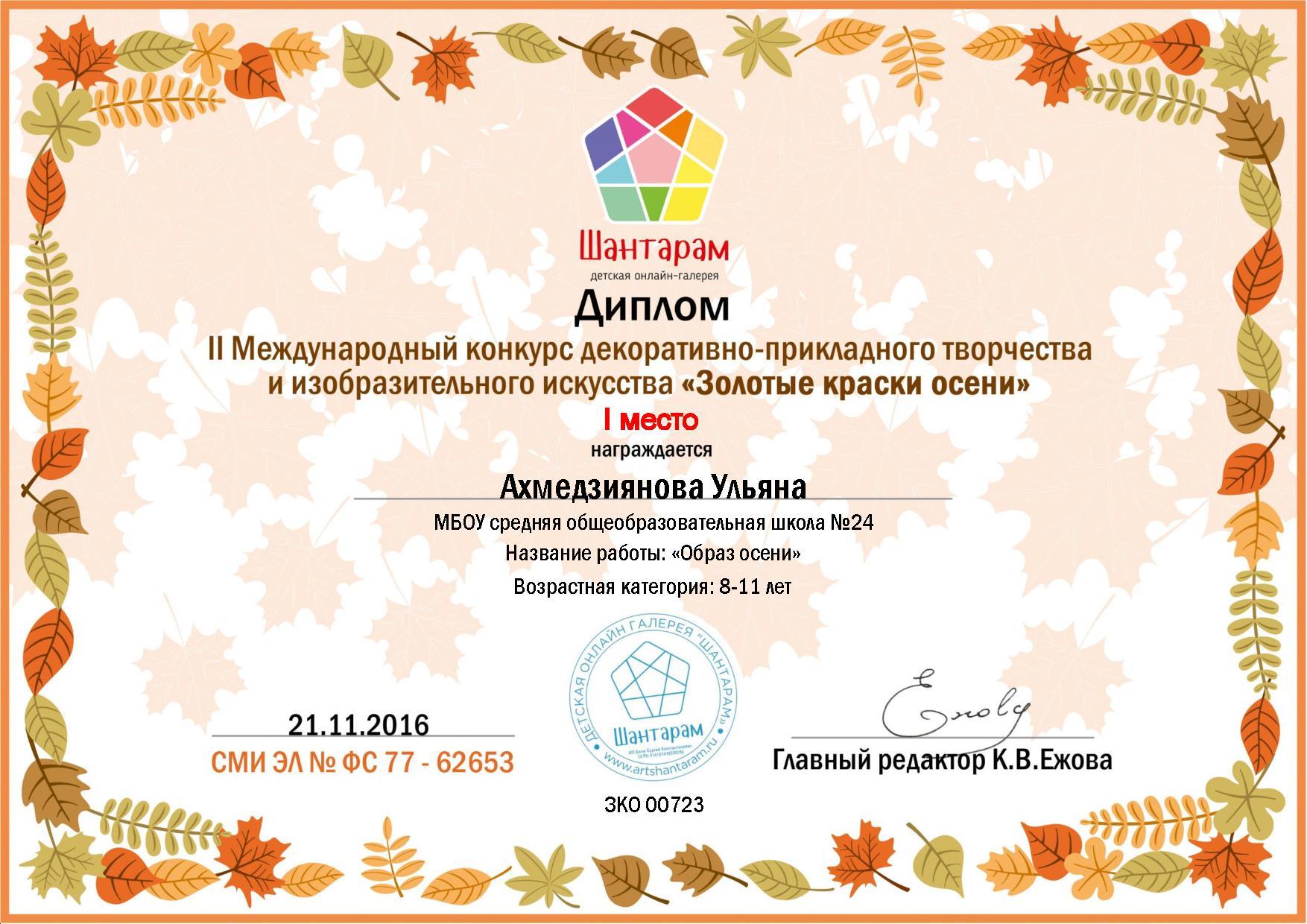 Международные конкурсы по декоративно прикладному творчеству 2017