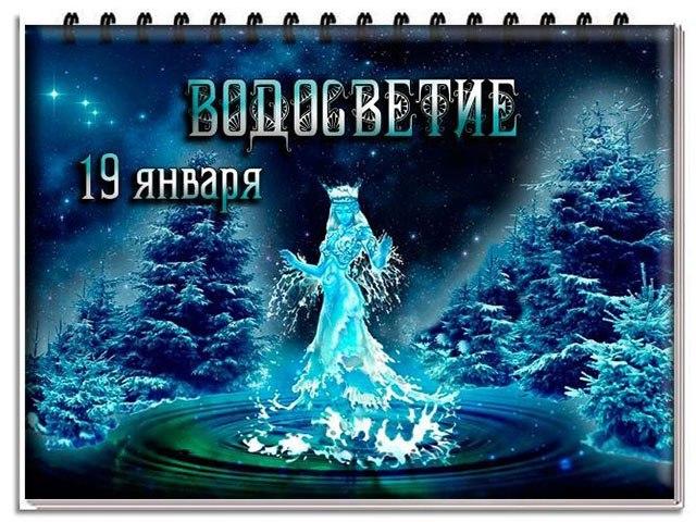 19 января — празднуем славянский праздник Водосвет