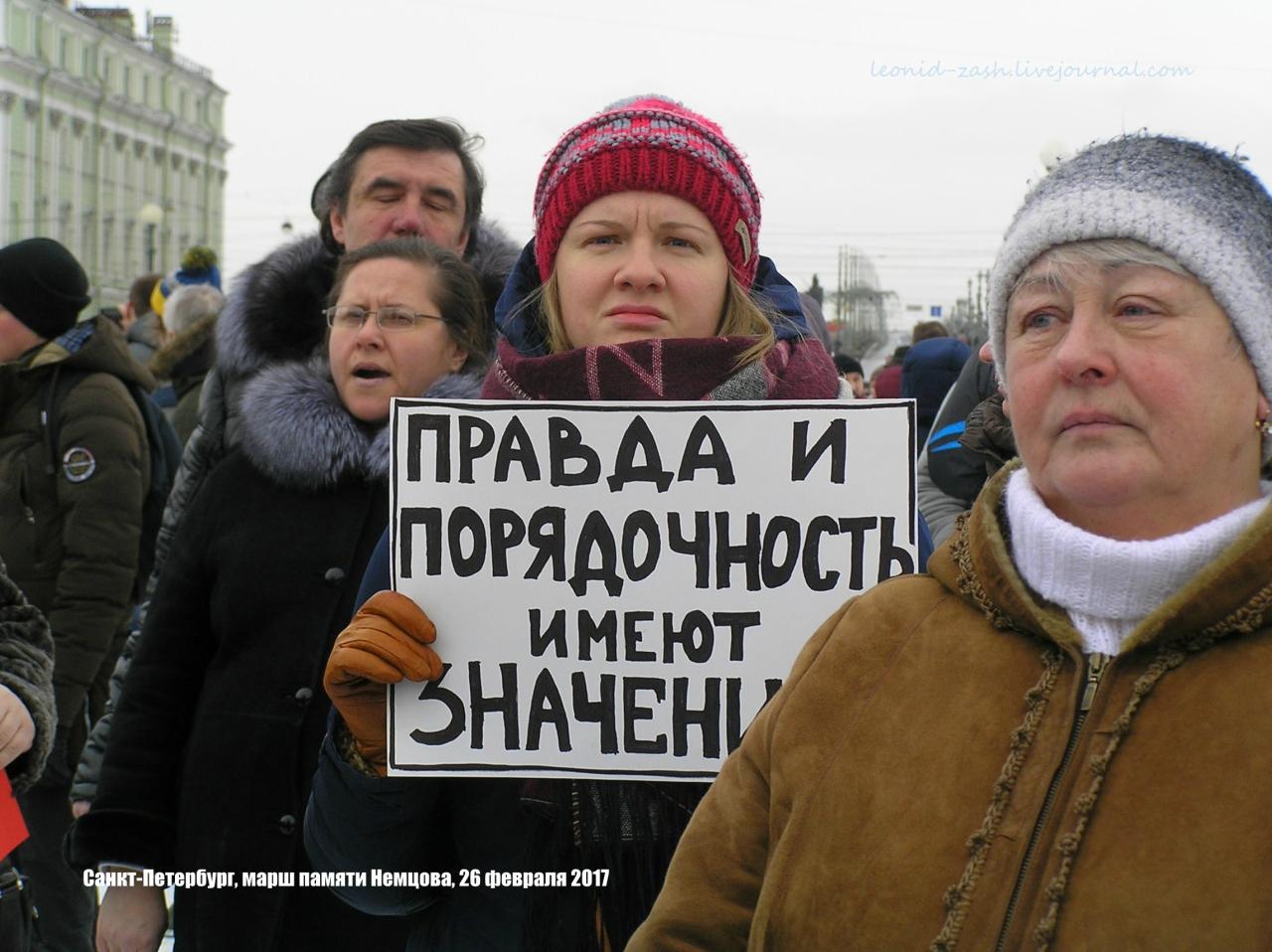 2 Немцов 22.JPG