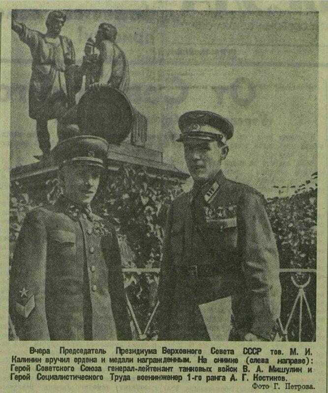 Красная звезда, 19 августа 1941 года