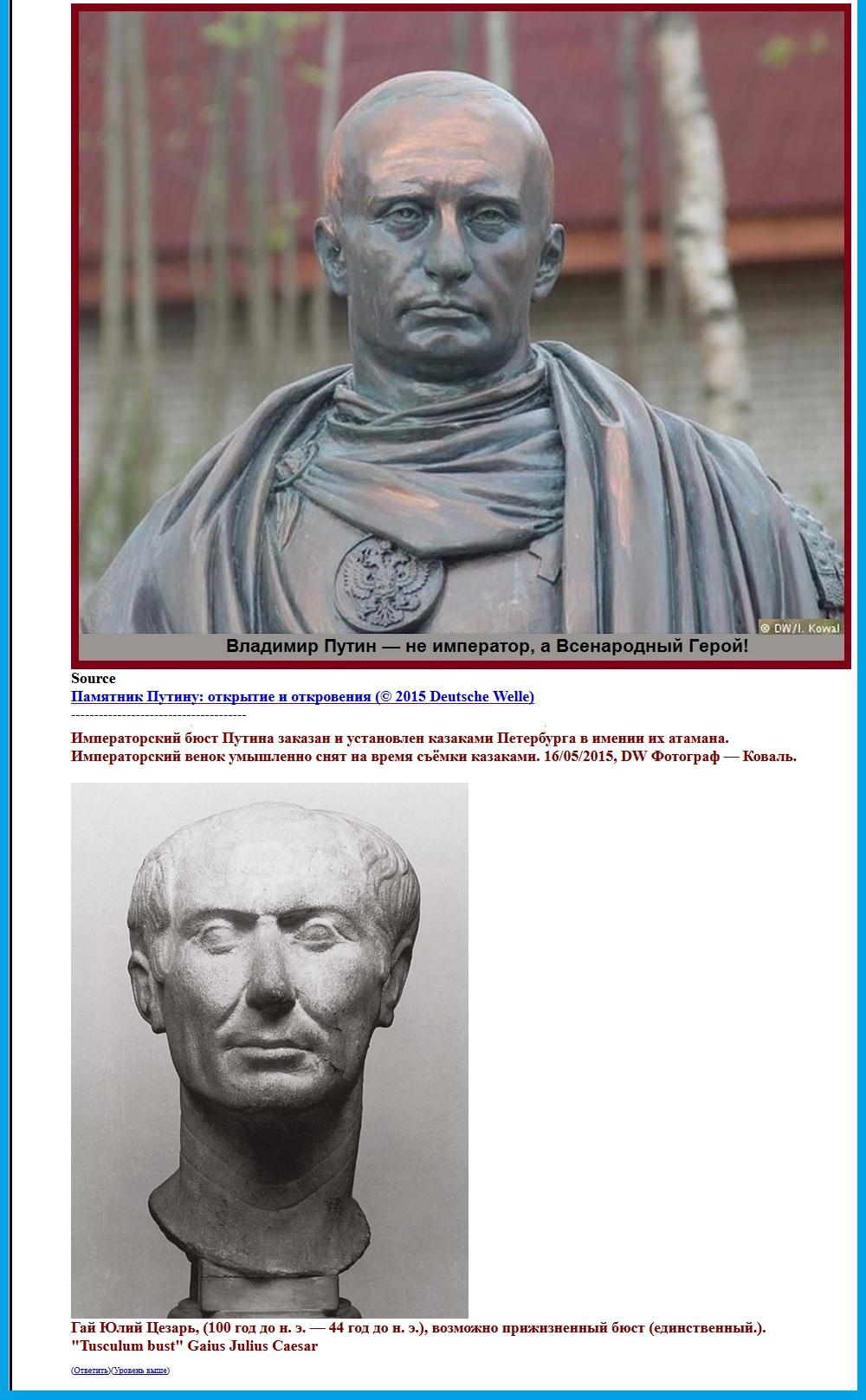 Путин Владимир и Цезарь Юлий(2)