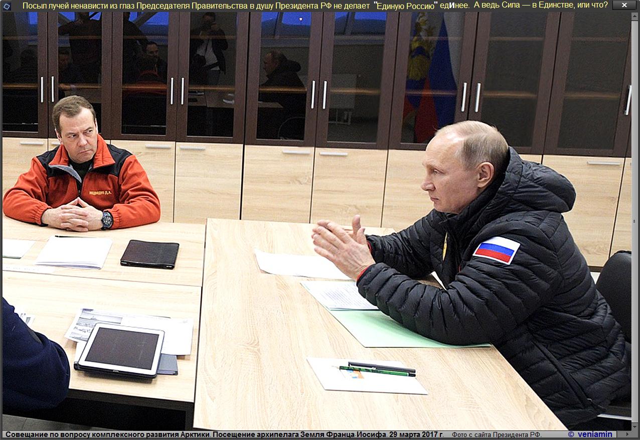 Посыл лучей ненависти из глаз  Премьера в душу Президента РФ не делает, Единую Россиию едИнее. А ведь Сила в Единстве, или что_ рамка (2)