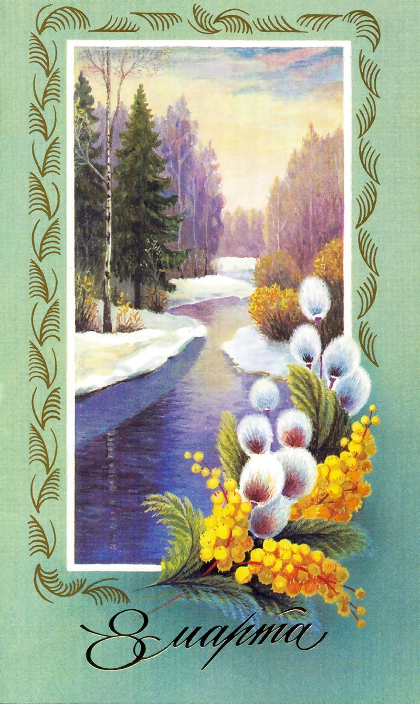 Юбилеем стихами, фото старых открыток к 8 марта