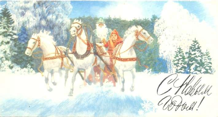Cоветские новогодние открытки