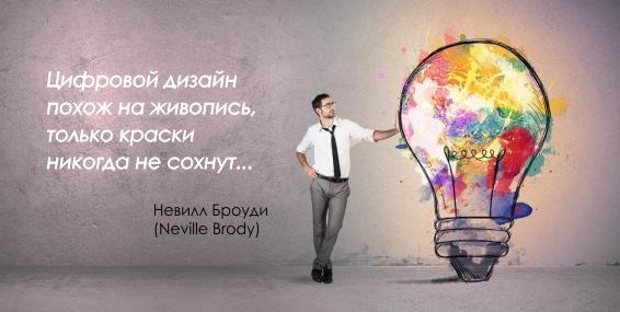 цитата о графическом дизайне