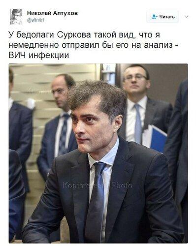 Сурков.JPG