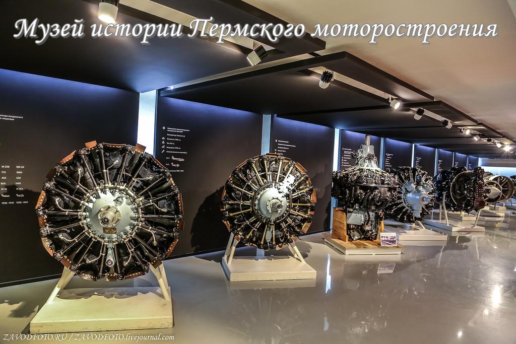 Музей истории Пермского моторостроения.jpg