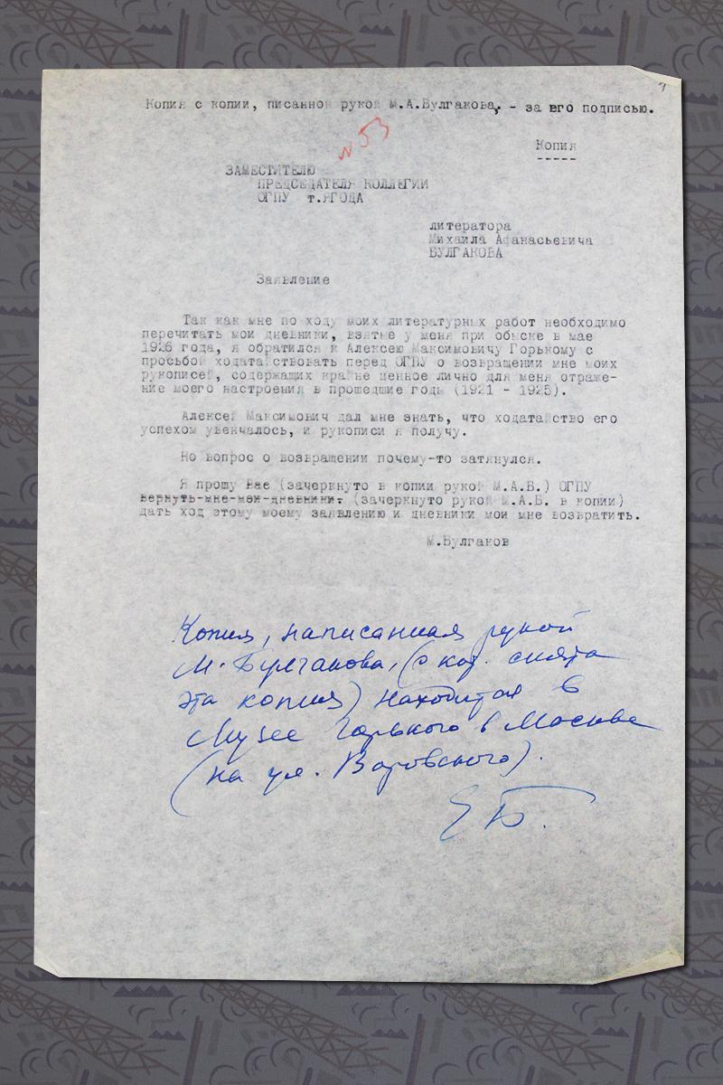 Об архиве М.А. Булгакова