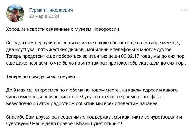 Герман_Новороссия.jpg