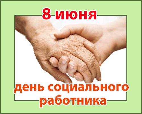 С Днем социального работника! Поздравляю!