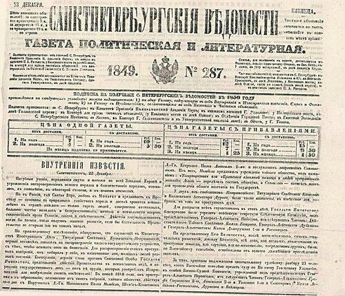 Первая страница газеты «Санктпетербургские ведомости».jpg