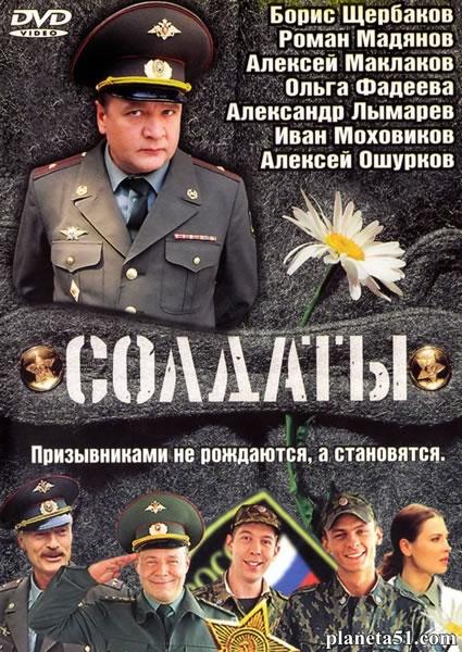 Солдаты (1-7 сезоны: 118 серий из 118) / 2004-2007 / РУ / DVDRip