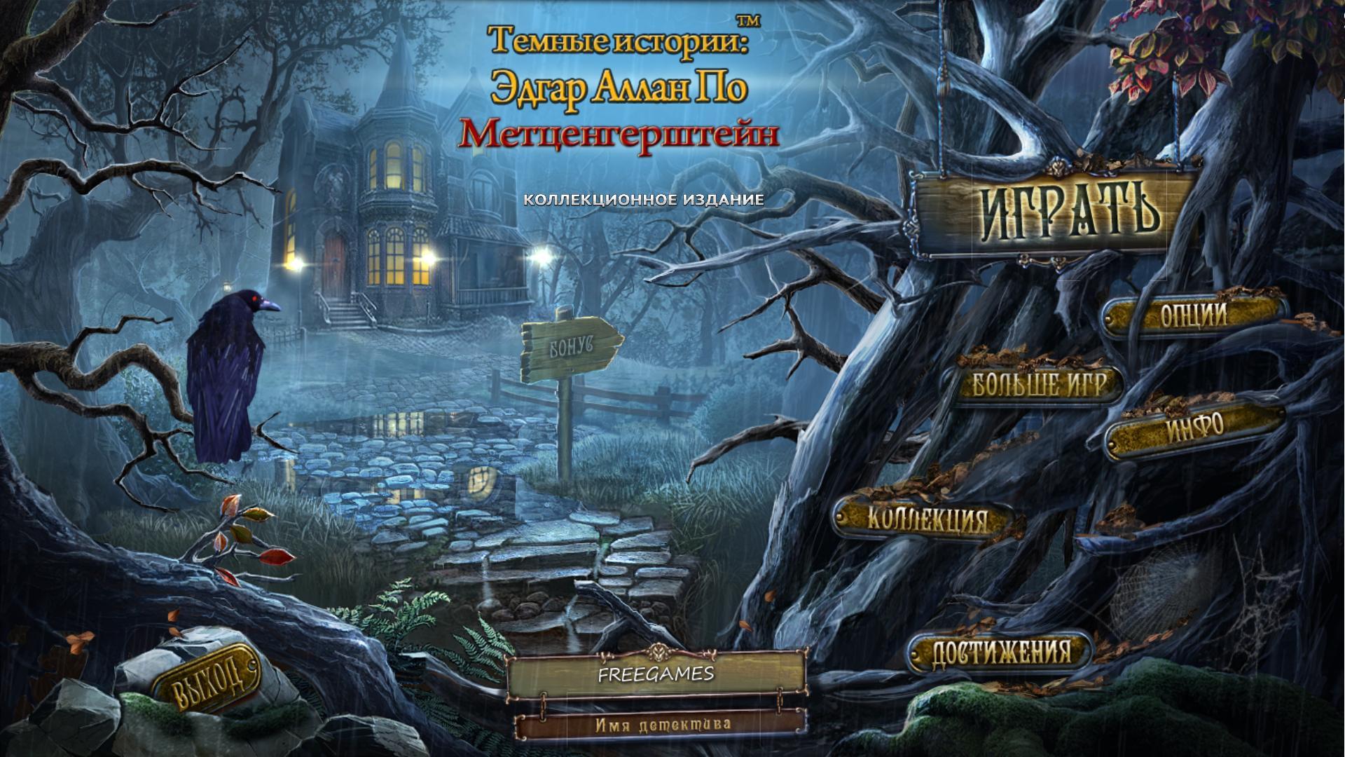 Темные истории 9: Эдгар Аллан По. Метценгерштейн. Коллекционное издание | Dark Tales 9: Edgar Allan Poe's Metzengerstein CE (Rus)