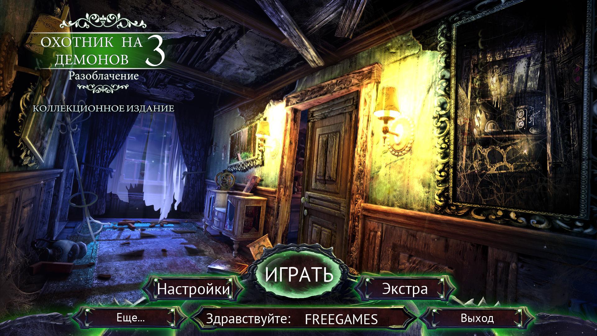 Охотник на демонов 3: Разоблачение. Коллекционное издание | Demon Hunter 3: Revelation CE (Rus)