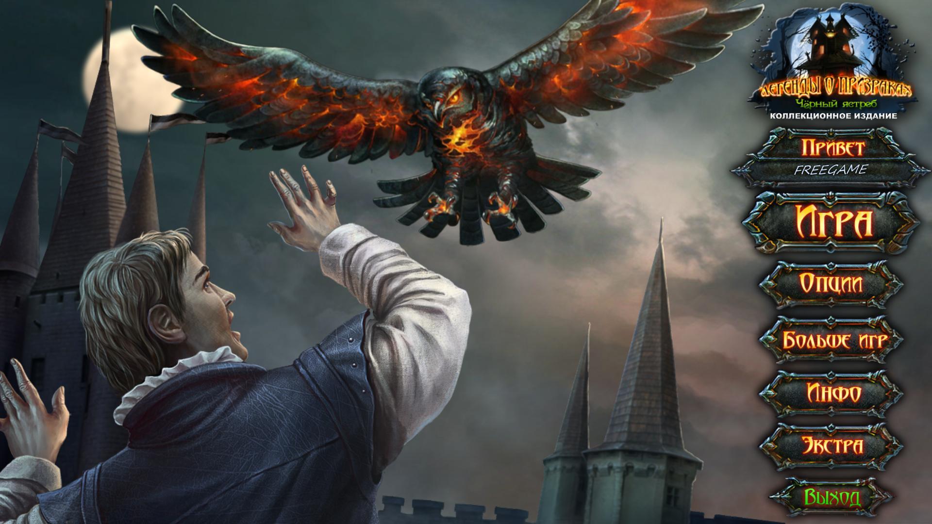 Легенды о призраках 10: Черный ястреб. Коллекционное издание | Haunted Legends 10: Black Hawk CE (Rus)