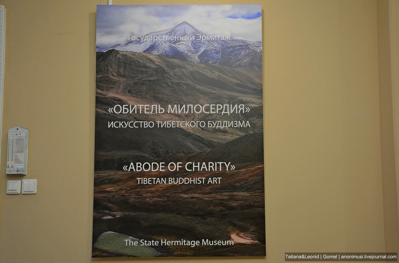 Выставка Обитель милосердия. Искусство тибетского буддизма. Гомель