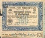 Бессарабско-таврический земельный банк 1908 год.
