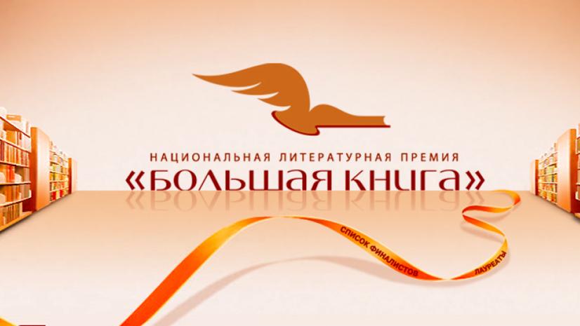 Премию «Большая книга» получил роман «Зимняя дорога» Л.Юзефовича