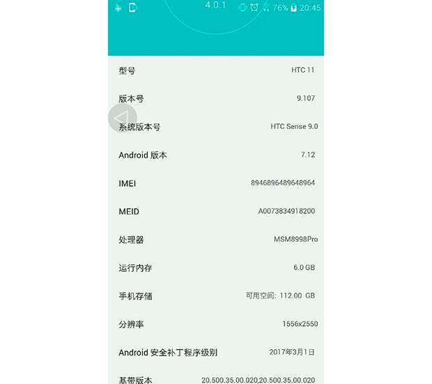 Доказано наличие уHTC 11 чипа Snapdragon 835