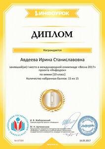 Диплом проекта infourok.ru №87584.jpg