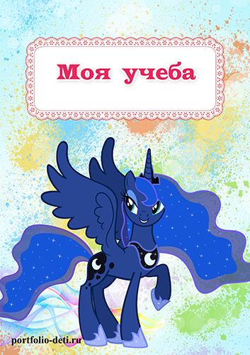 """Страница """"Моя учеба"""" портфолио для девочки Мой маленький пони portfolio-deti.ru"""