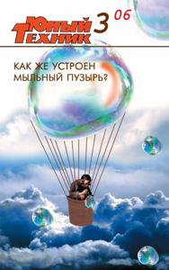 Журнал: Юный техник (ЮТ). - Страница 24 0_1b0743_b8de6941_orig
