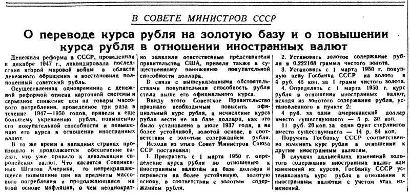 ГОСБАНК СССР сообщает. Курс рубля с 1 марта 1950.jpg