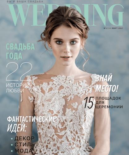 журнал Wedding, март 2017