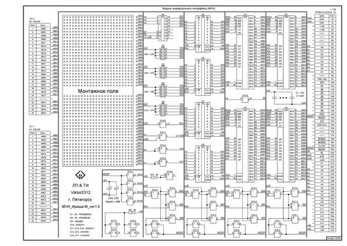 Модуль универсального интерфейса (МУИ) Вариант-2 0_18fb0b_9b793fe9_L