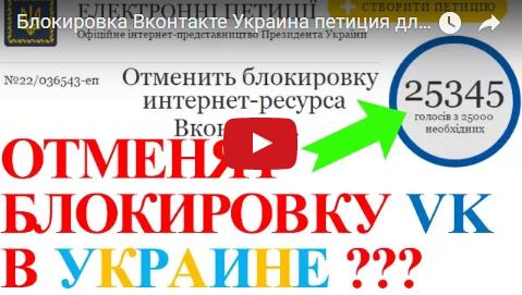 Блокировка Вконтакте Украина петиция для Порошенко 25000 голосов !