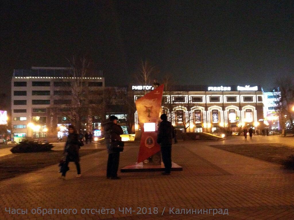 Часы в Казани, отсчитывающие время до начала ЧМ-2018