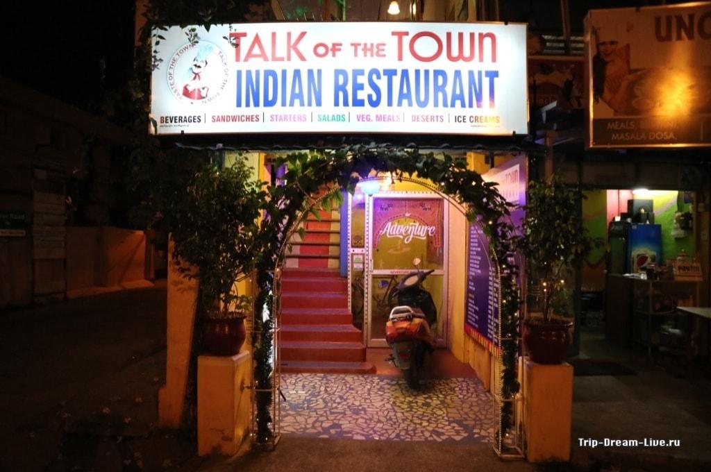 Заведение Talk of the Town в Кочи