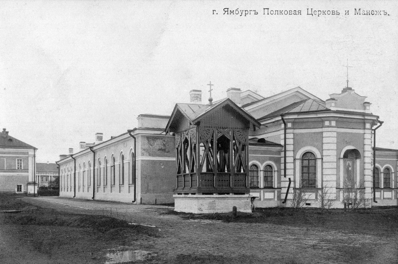 Полковая церковь св. Георгия Победоносца и Манеж