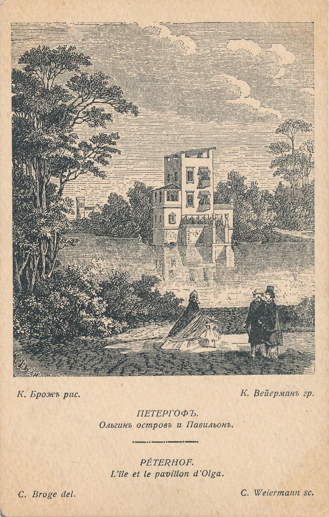 Ольгин остров и павильон