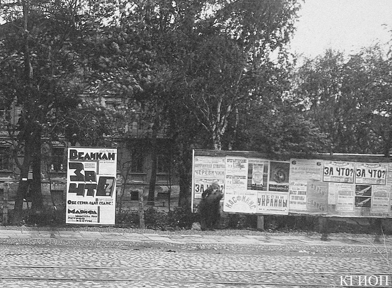 1920-е. Афиша кинотеатра «Великан» (Александровский парк, 4) с рекламой фильма «За что»