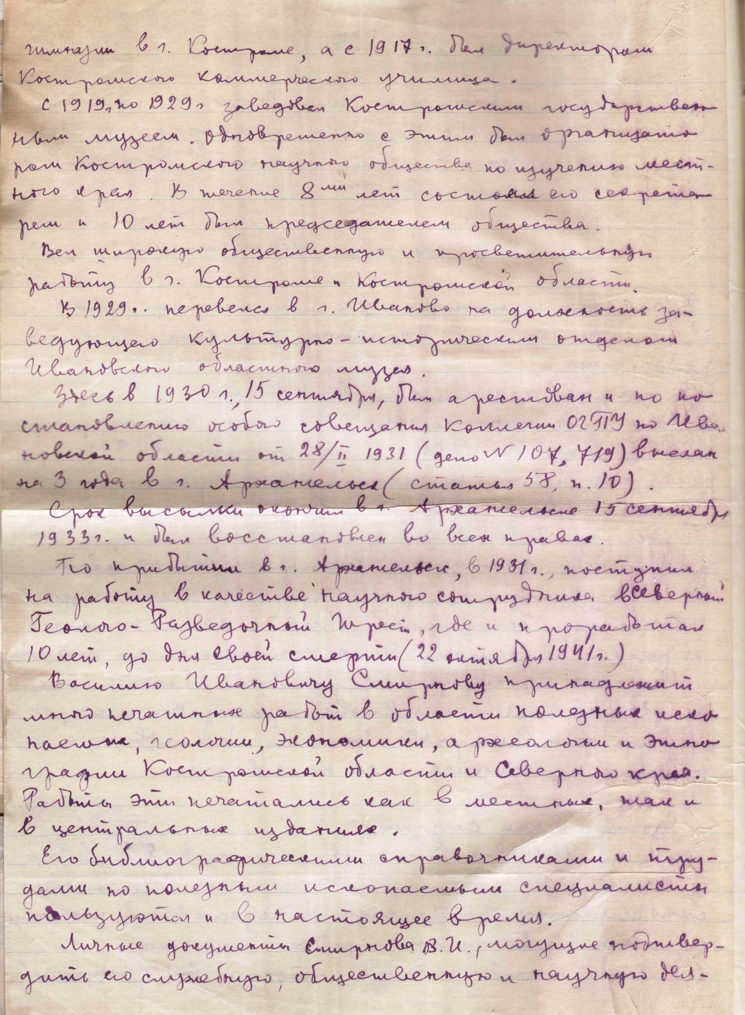 <a href='http://kosarchive.ru/expo45'>ГАКО. Ф. Р-550. Оп. 1. Д. 119а. Л. 40об</a>
