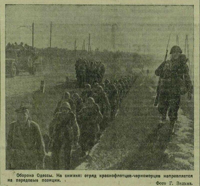 Оборона Одессы, «Красная звезда», 5 сентября 1941 года