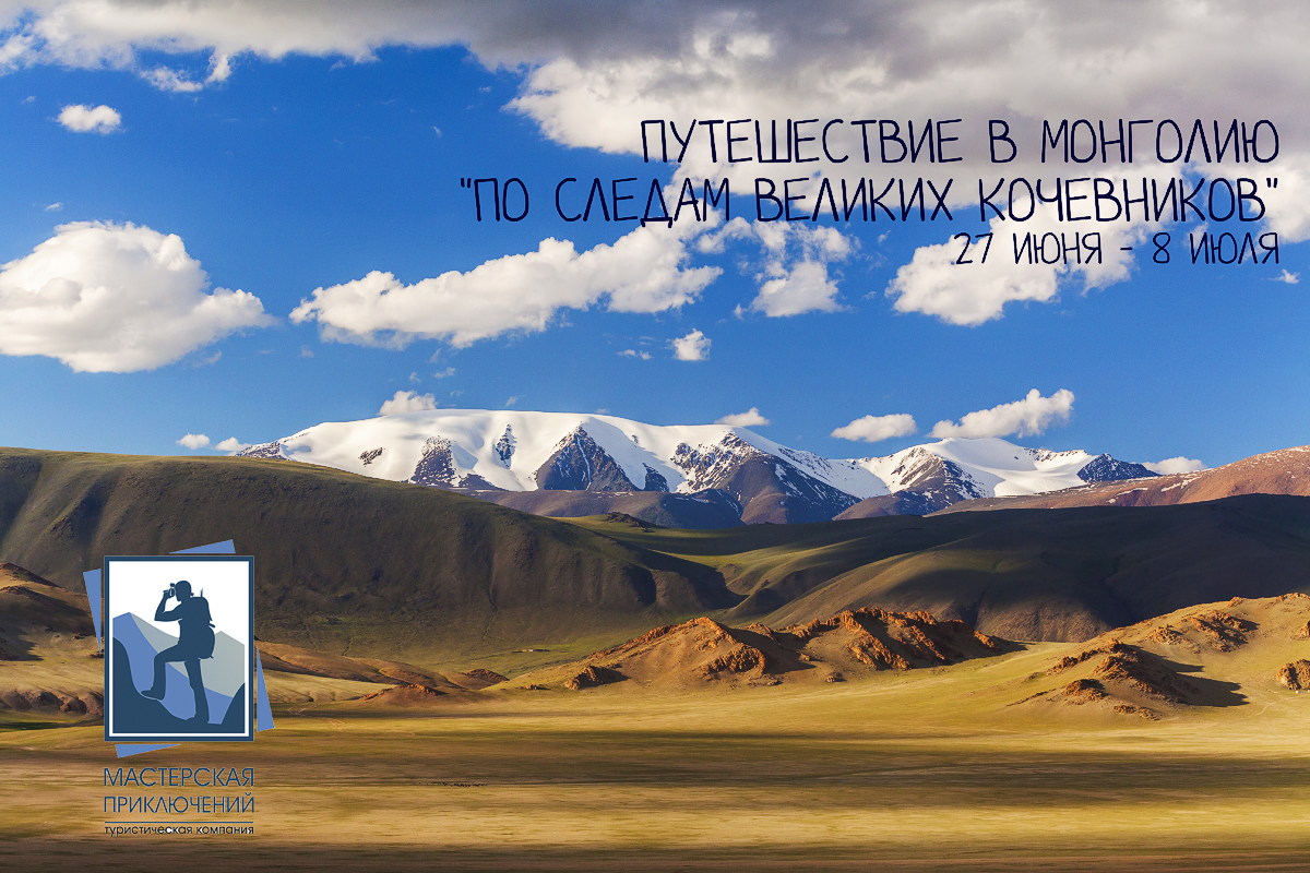 """Путешествие в Монголию """"По следам великих кочевников"""""""