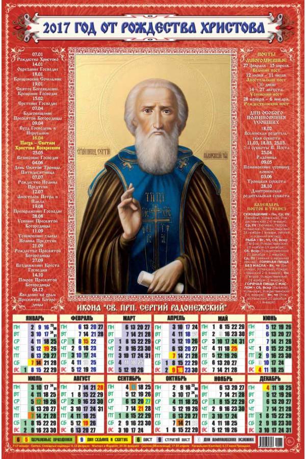 Календарь на 2017 г. с иконой Сергия Радонежского