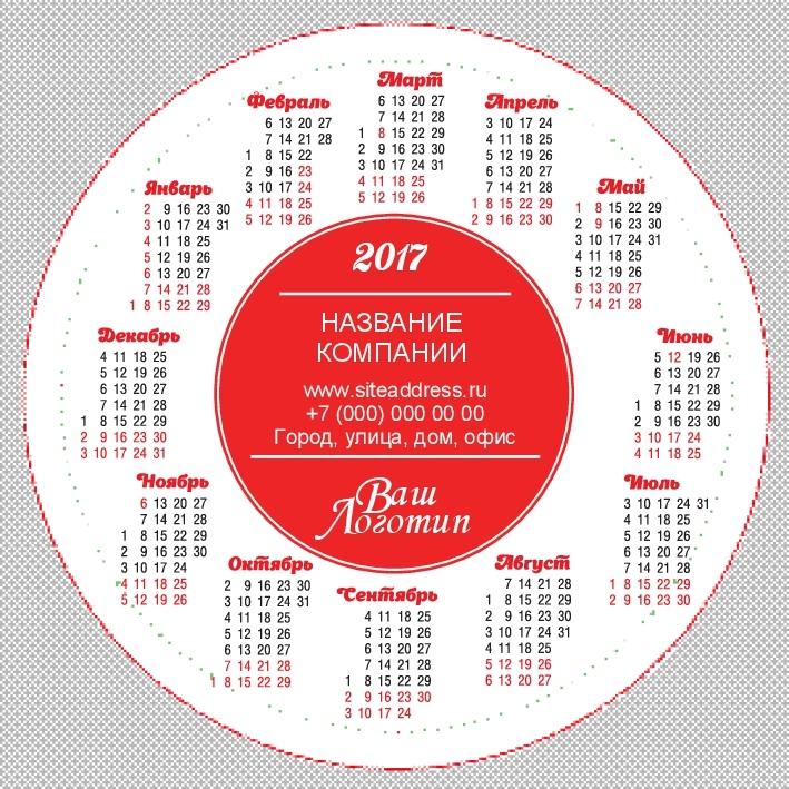Круглый календарь на 2017 белый на сером с красным центром